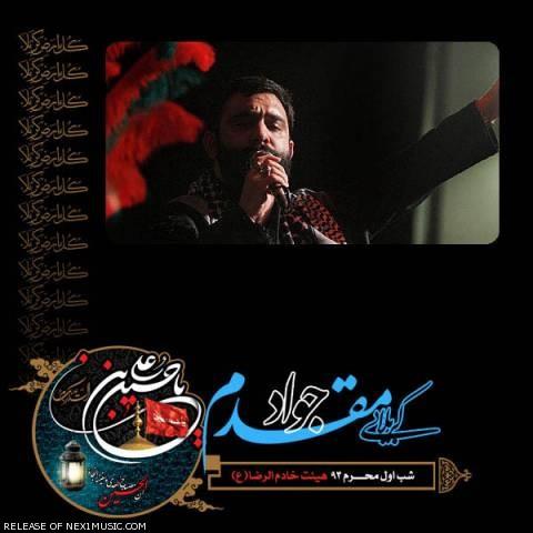 دانلود مداحی جواد مقدم به نام شب اول محرم ۹۳