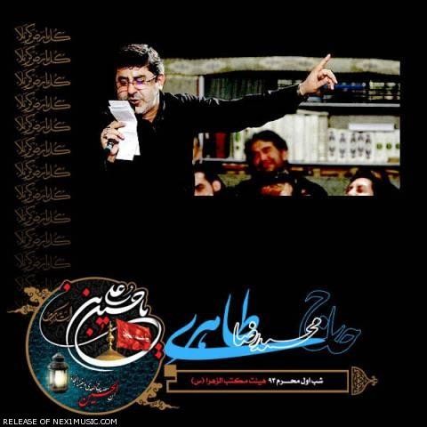 دانلود مداحی محمدرضا طاهری به نام شب اول محرم ۹۳