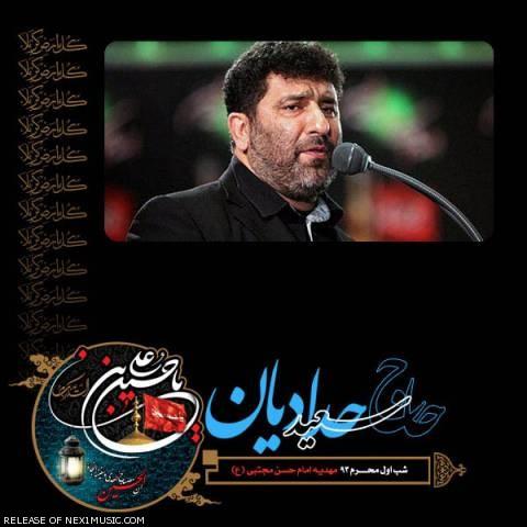 دانلود مداحی سعید حدادیان به نام شب اول محرم ۹۳