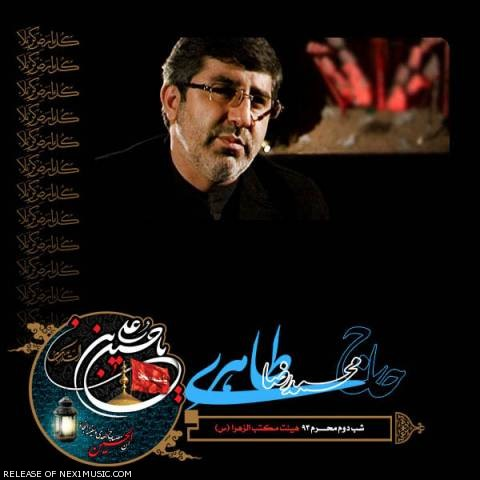 دانلود مداحی محمدرضا طاهری به نام شب دوم محرم ۹۳