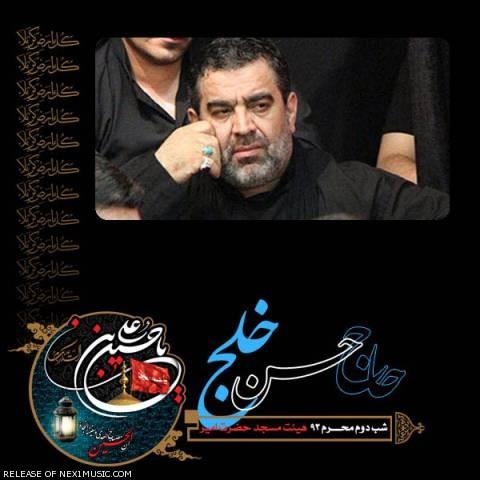 دانلود مداحی حسن خلج به نام شب دوم محرم ۹۳