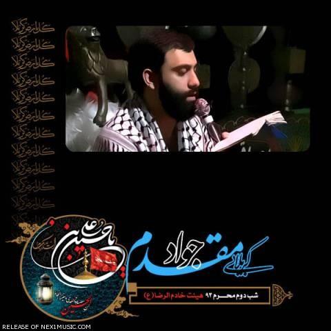 دانلود مداحی جواد مقدم به نام شب دوم محرم ۹۳