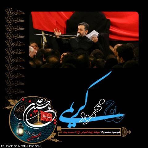 دانلود مداحی محمود کریمی به نام شب سوم محرم ۹۳