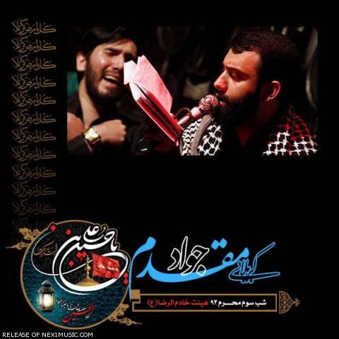 دانلود مداحی جواد مقدم به نام شب سوم محرم ۹۳