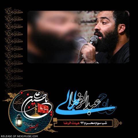 دانلود مداحی عبدالرضا هلالی به نام شب سوم محرم ۹۳