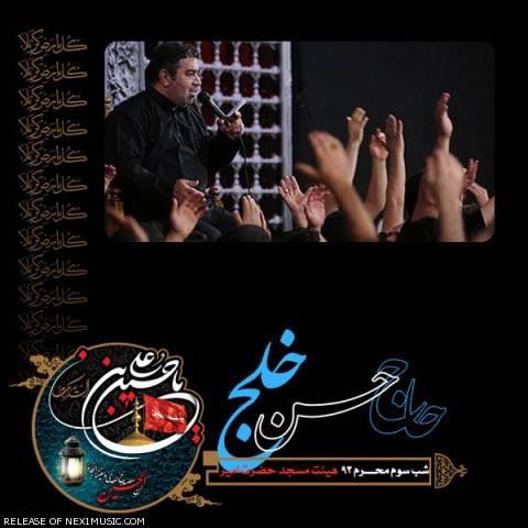 دانلود مداحی حسن خلج به نام شب سوم محرم ۹۳
