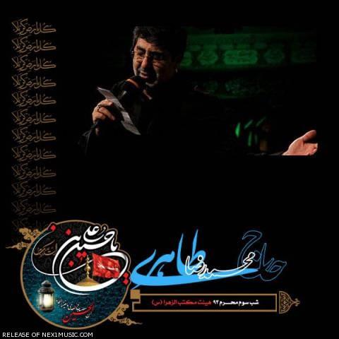 دانلود مداحی محمدرضا طاهری به نام شب سوم محرم ۹۳