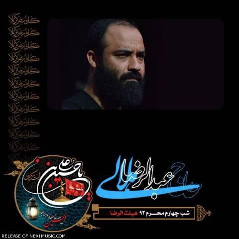 دانلود مداحی عبدالرضا هلالی به نام شب چهارم محرم ۹۳