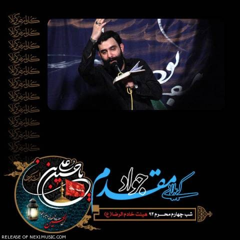 دانلود مداحی جواد مقدم به نام شب چهارم محرم ۹۳
