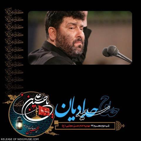 دانلود مداحی سعید حدادیان به نام شب دوم محرم ۹۳