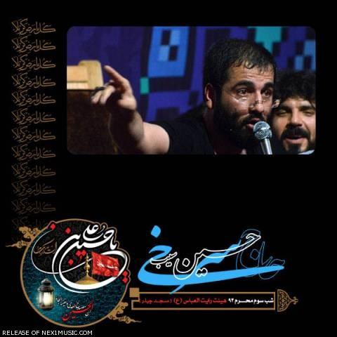 دانلود مداحی حسین سیب سرخی به نام شب سوم محرم ۹۳