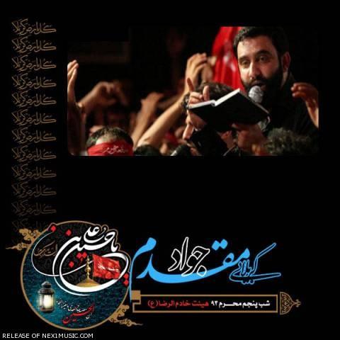 دانلود مداحی جواد مقدم به نام شب پنجم محرم ۹۳