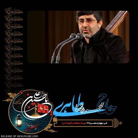 دانلود مداحی محمدرضا طاهری به نام شب چهارم محرم ۹۳