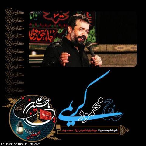 دانلود مداحی محمود کریمی به نام شب ششم محرم ۹۳