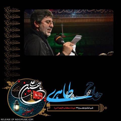 دانلود مداحی محمدرضا طاهری به نام شب ششم محرم ۹۳