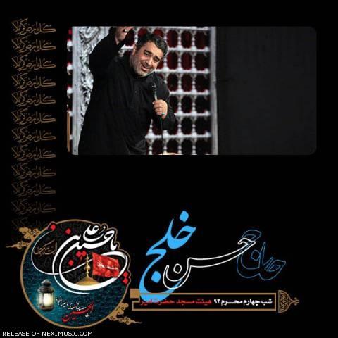 دانلود مداحی حسن خلج به نام شب چهارم محرم ۹۳