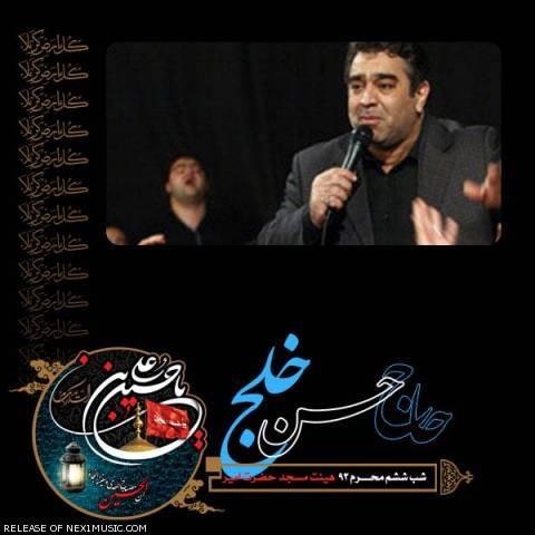 دانلود مداحی حسن خلج به نام شب ششم محرم ۹۳