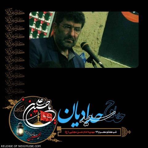 دانلود مداحی سعید حدادیان به نام شب هفتم محرم ۹۳