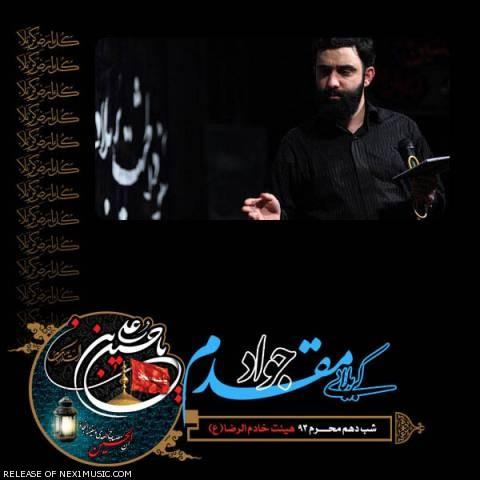 دانلود مداحی جواد مقدم به نام شب عاشورا محرم ۹۳