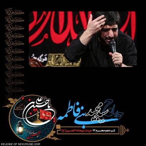 دانلود مداحی مجید بنی فاطمه به نام شب عاشورا محرم ۹۳
