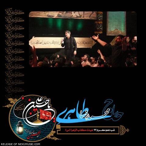 دانلود مداحی محمدرضا طاهری به نام شب عاشورا محرم ۹۳