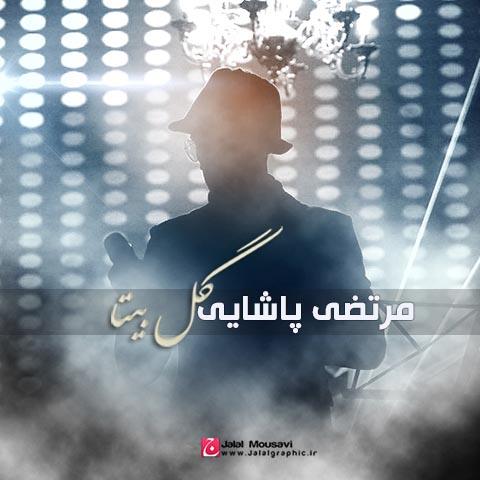 دانلود آلبوم جدید مرتضی پاشایی گل بیتا