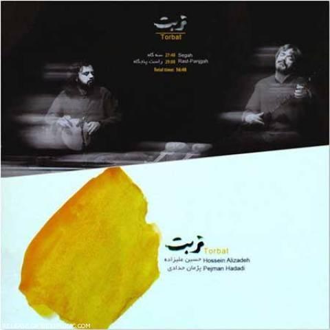 دانلود آلبوم حسین علیزاده و پژمان حدادی به نام تربت