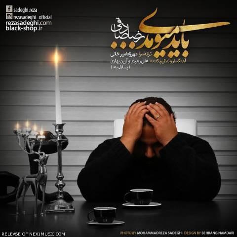 دانلود ترانه جدید رضا صادقی برای مرتضی پاشایی