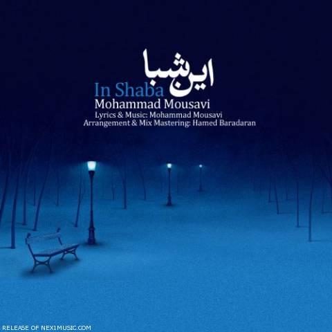 دانلود آهنگ محمد موسوی به نام این شبا