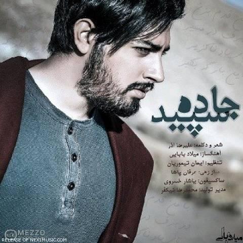 دانلود آهنگ میلاد بابایی به نام جاده سپید