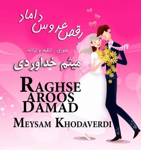 دانلود اهنگ رقص عروسی