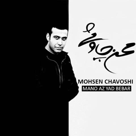 دانلود آلبوم محسن چاوشی به نام منو از یاد ببر