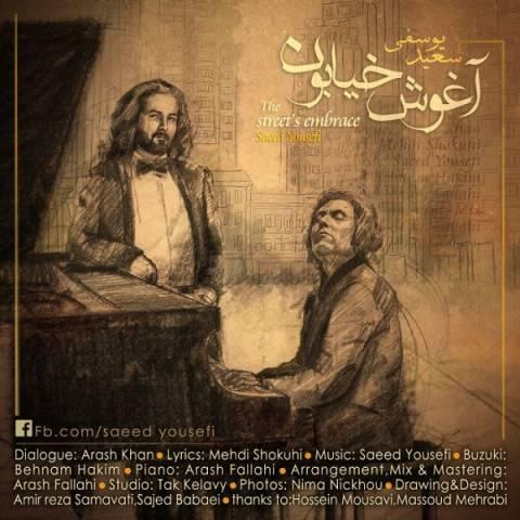 دانلود آهنگ سعید یوسفی به نام آغوش خیابون