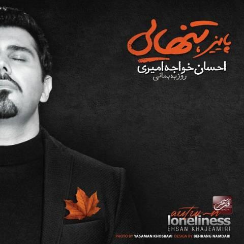 دانلود آلبوم احسان خواجه امیری به نام پاییز تنهایی+پخش آنلاین