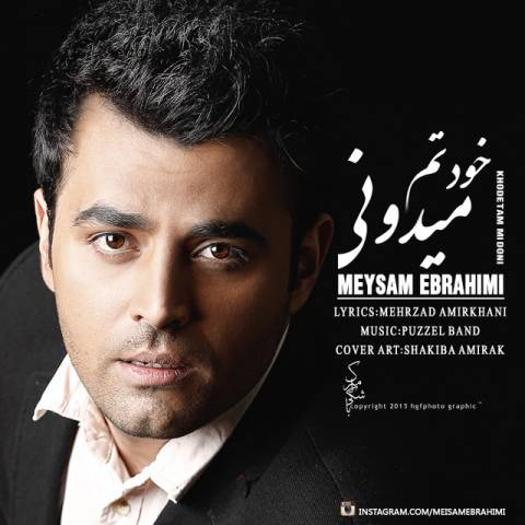 متن آهنگ میثم ابراهیمی خودتم میدونی | متن ترانه خودتم میدونی از میثم ابراهیمی