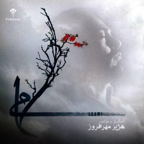 دانلود آلبوم هژیر مهرافروز به نام لامی