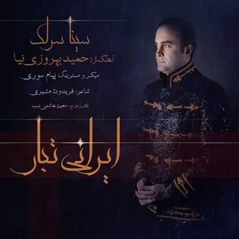 دانلود آهنگ سینا سرلک به نام ایرانی تبار