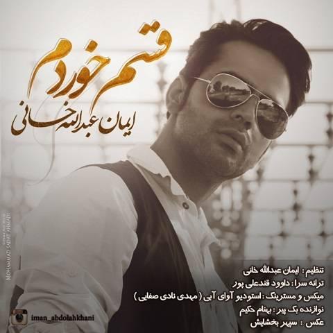 دانلود آهنگ ایمان عبدالله خانی به نام قسم خوردم