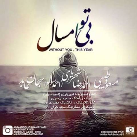 دانلود آهنگ احمد سلو و مسعود طیبی و سبحان عابد به نام بی تو امسال
