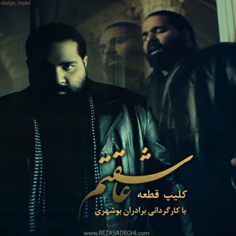 دانلود موزیک ویدئو رضا صادقی به نام عاشقتم