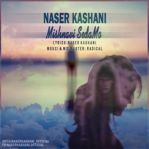 دانلود آهنگ ناصر کاشانی به نام میشنوی صدامو