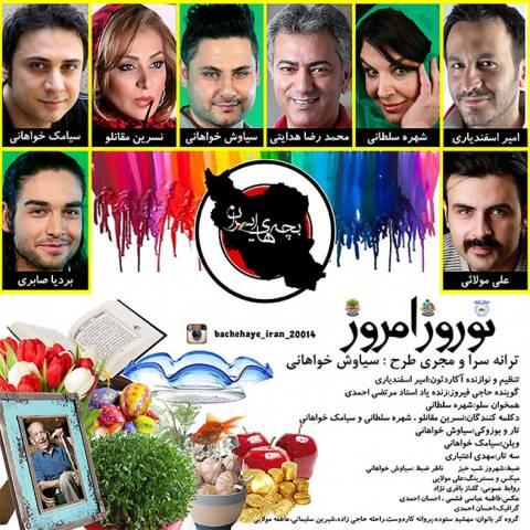 دانلود موزیک ویدئو بچه های ایران به نام نوروز امروز