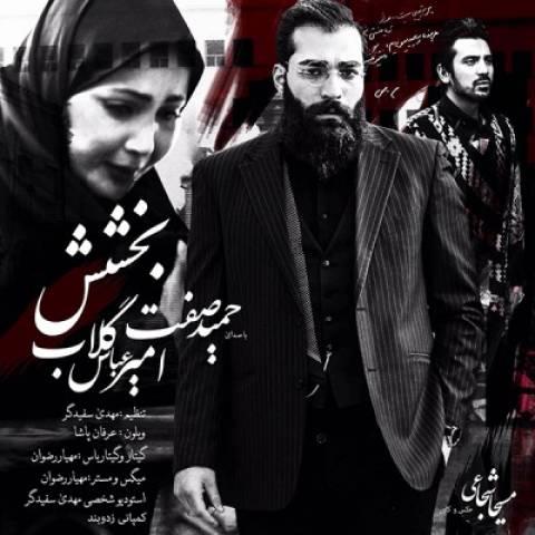 دانلود موزیک ویدئو امیر عباس گلاب و حمید صفت به نام بخشش