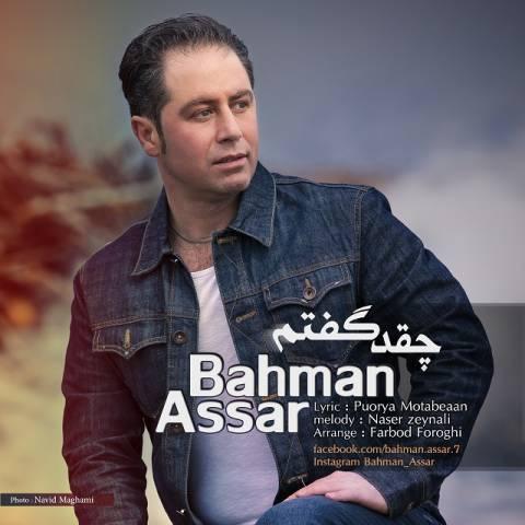 دانلود آهنگ بهمن عصار به نام چقدر گفتم