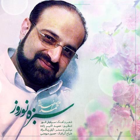 دانلود آهنگ محمد اصفهانی به نام سبزه نوروز
