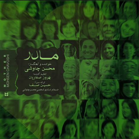دانلود آهنگ محسن چاوشی به نام مادر