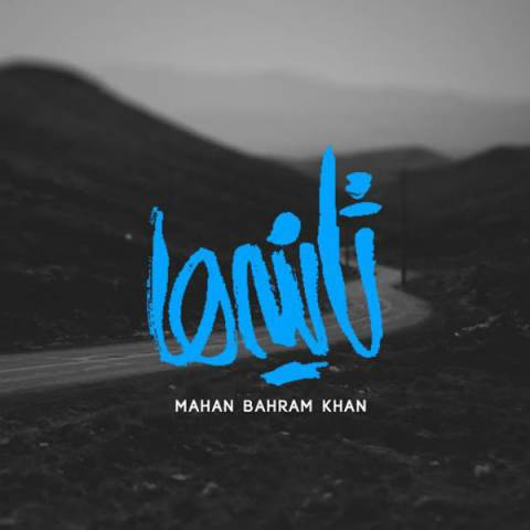 دانلود اهنگ ماهان بهرام خان بنام ثانیه