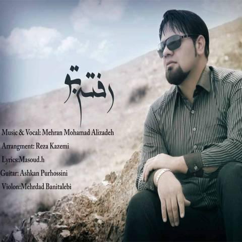 دانلود آهنگ مهران علیزاده به نام رفتن تو