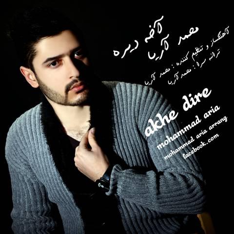 دانلود آهنگ محمد آریا به نام آخه دیره