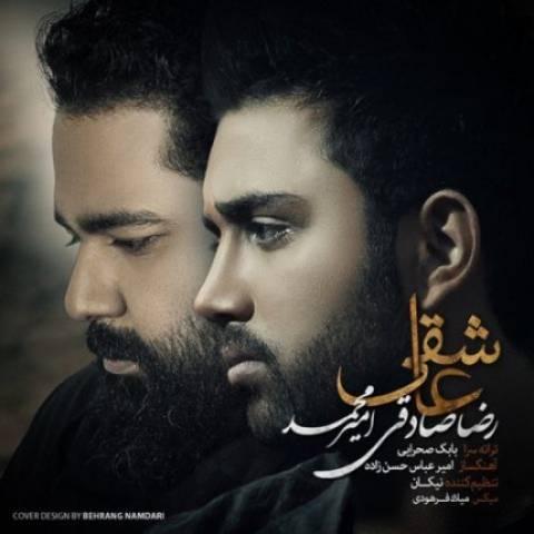 دانلود آهنگ جدید رضا صادقی و امیرمحمد به نام عاشقی